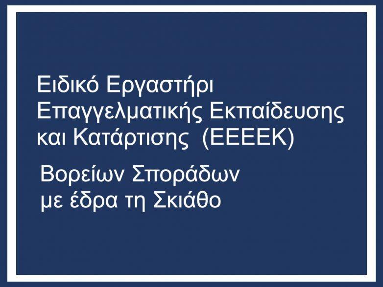 Ειδικό Εργαστήρι Επαγγελματικής Εκπαίδευσης και Κατάρτισης (ΕΕΕΕΚ) Β. Σποράδων στη Σκιάθο