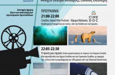 Διοργάνωση προβολής ταινιώναπό τον Δήμο Σκιάθου