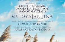 «Άνεμος Λευτεριάς» στο αρχαίο Θέατρο Δημητριάδος