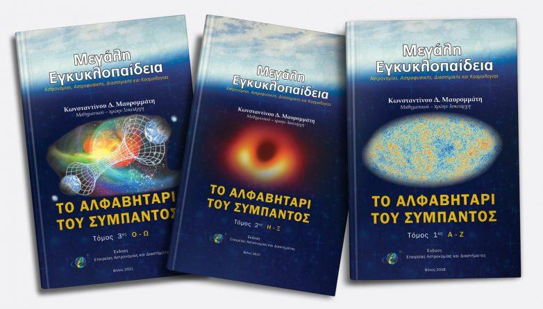 Κυκλοφόρησε από την Εταιρεία Αστρονομίας και Διαστήματος Βόλου ο τελευταίος πολυσέλιδος τόμος