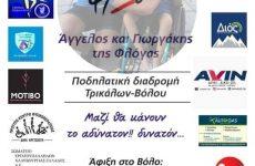 Ποδηλατική διαδρομή από τα Τρίκαλα στο Βόλο για τον Άγγελο Κριτσιώτη και τον μικρό Γιωργάκη