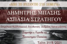 """Μουσική Παράσταση """"ΑΠΟ ΤΟ ΒΥΖΑΝΤΙΟ ΣΤΟ ΣΗΜΕΡΑ"""" στη Μακρινίτσα"""