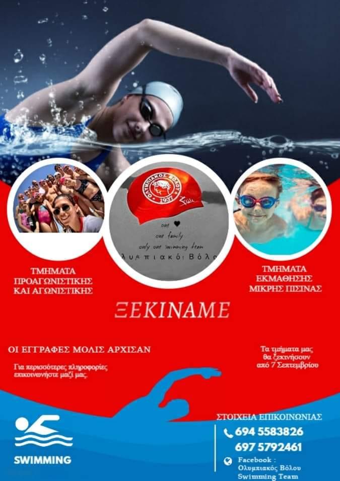 Εγγραφές στο τμήμα κολύμβησης του Ολυμπιακού Βόλου