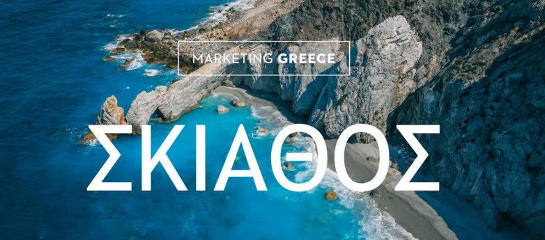 Ανανέωση συνεργασίας Δήμου Σκιάθου με την Marketing Greece