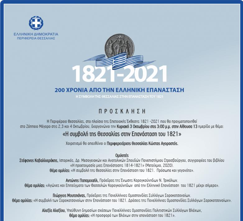 Eπετειακή εκδήλωση στο Ζάππειο Μέγαρο για τη συμβολή της Θεσσαλίας στην επανάσταση του 1821