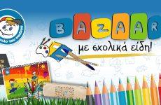 Σχολικό bazaar στο Βόλο από «Το Χαμόγελο του Παιδιού»