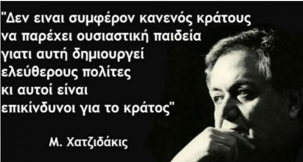 Μουσική και Πολιτική: Χατζιδάκις ο «απολιτίκ(;)» και ο αριστερός Θεοδωράκης