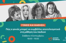 Διαδικτυακή εκδήλωση «Γονείς και μάθηση: Πώς ο γονιός μπορεί να συμβάλλει αποτελεσματικά στη μάθηση του παιδιού του»