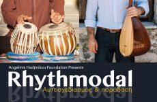Rhythmodal στο Χόρτο Πηλίου