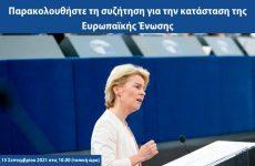 Το EUROPE DIRECT Περιφέρειας Θεσσαλίας συμμετέχει ενεργά στο SOTEU 2021