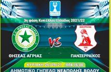 Τον Πανσερραϊκό υποδέχεται ο Θησέας Αγριάς για το Κύπελλο Ελλάδος