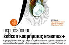 Περιοδεύουσα ευρωπαϊκή έκθεση κοσμήματος erasmus+ στο Κέντρο Τέχνης Τζιόρτζιο ντε Κίρικο