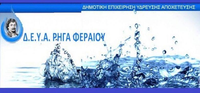 Αντικατάσταση παλαιών υδρομετρητών με νέα «έξυπνα υδρόμετρα» στον Δήμο Ρήγα Φεραίου