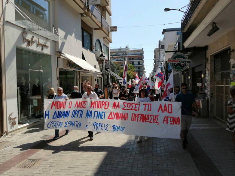 Συγκέντρωση διαμαρτυρίας και πορεία σωματείων του Βόλου