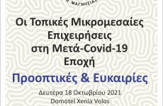 Ημερίδα: «Οι τοπικές ΜΜΕ στη μετά-Covid-19 εποχή.Προοπτικές & Ευκαιρίες»