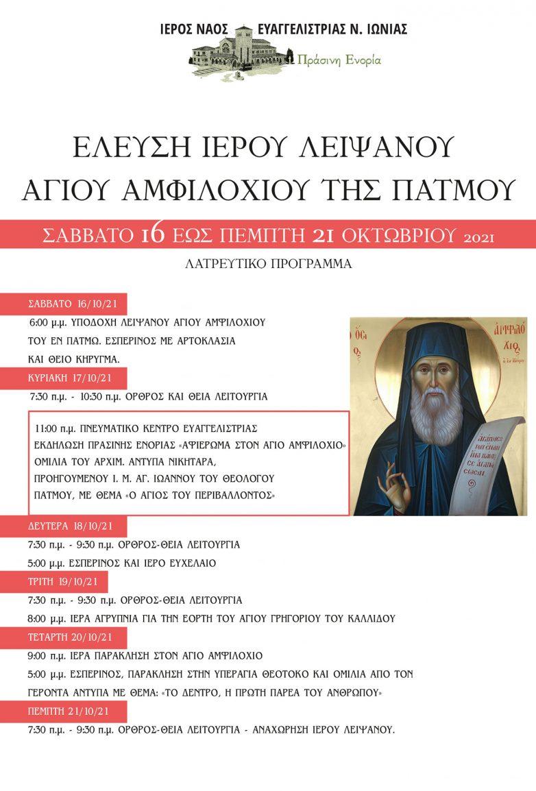 Λείψανο Αγίου Αμφιλοχίου της Πάτμου στην Ευαγγελίστρια