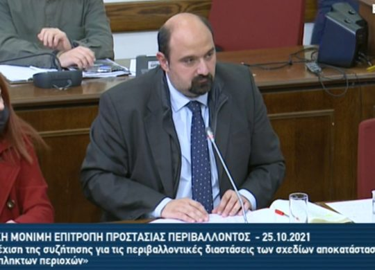 Ο Χρ. Τριαντόπουλος στην Ειδική Μόνιμη Επιτροπή Προστασίας Περιβάλλοντος της Βουλής