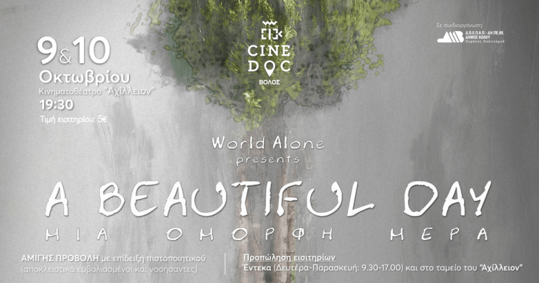 Επιστρέφει δυναμικά το φεστιβάλ ντοκιμαντέρ CineDoc Βόλου