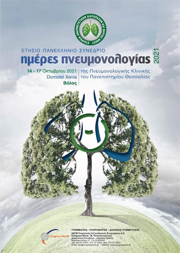 Ημέρες Πνευμονολογίας στο Ξενία Βόλου