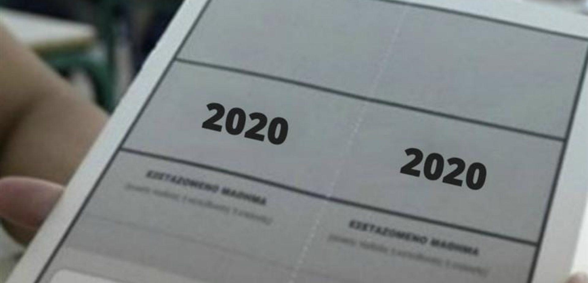 Πανελλαδικές 2020: Ανακοινώθηκαν οι βαθμολογίες